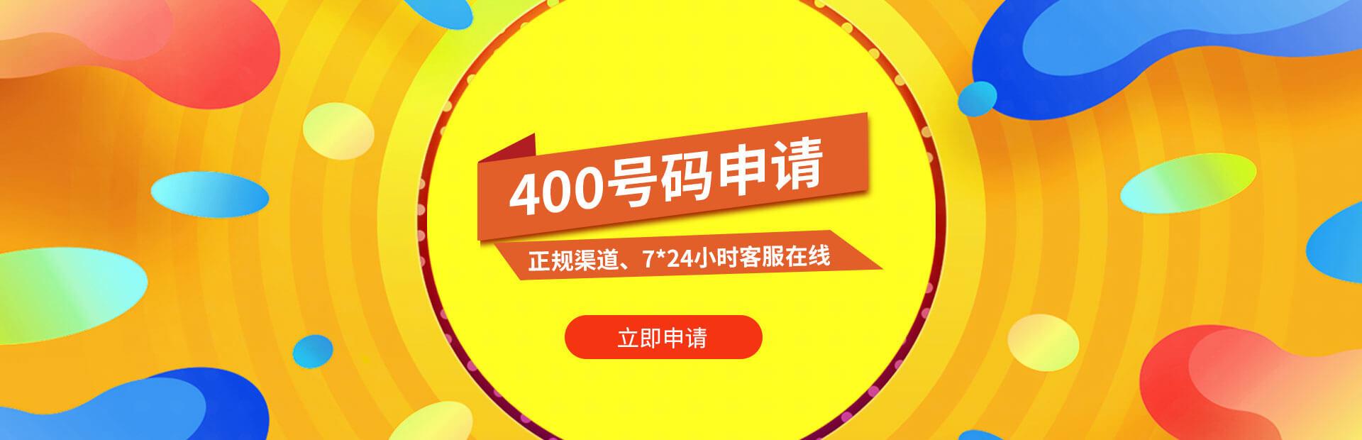 上海400电话办理