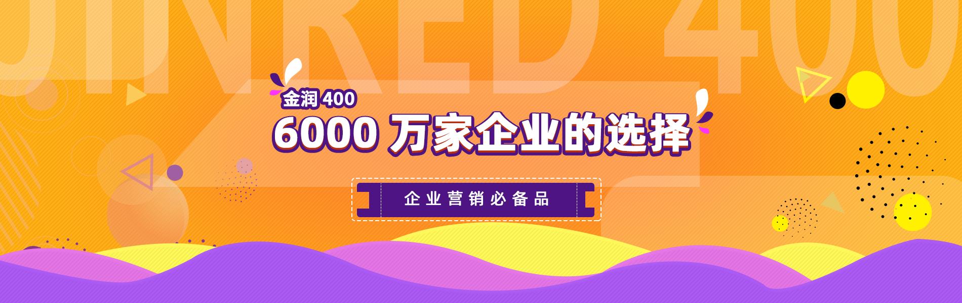 400定制